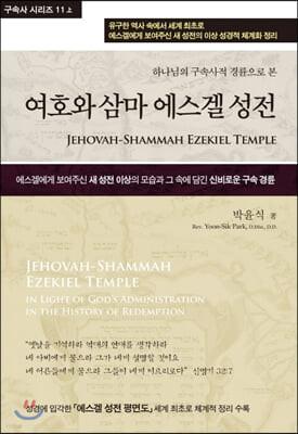 여호와 삼마 에스겔 성전
