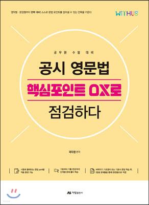 2020 곽지영 공시 영문법 핵심포인트 OX로 점검하다