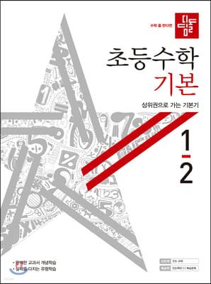 디딤돌 초등수학 기본편 1-2 (2020년)
