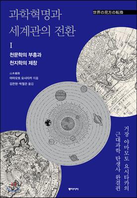 과학혁명과 세계관의 전환 1