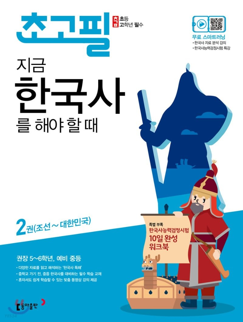초고필 지금 한국사를 해야 할 때 2권 (조선~대한민국)