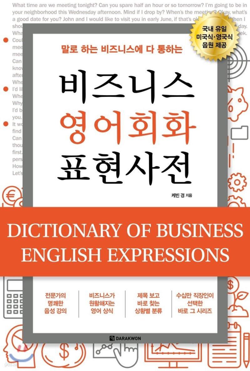 비즈니스 영어회화 표현사전