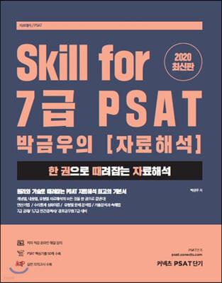 Skill for 7급 PSAT 박금우의 자료해석