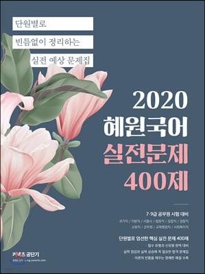 2020 혜원국어 실전문제 400제