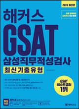 2020 해커스 GSAT 삼성직무적성검사 최신기출유형