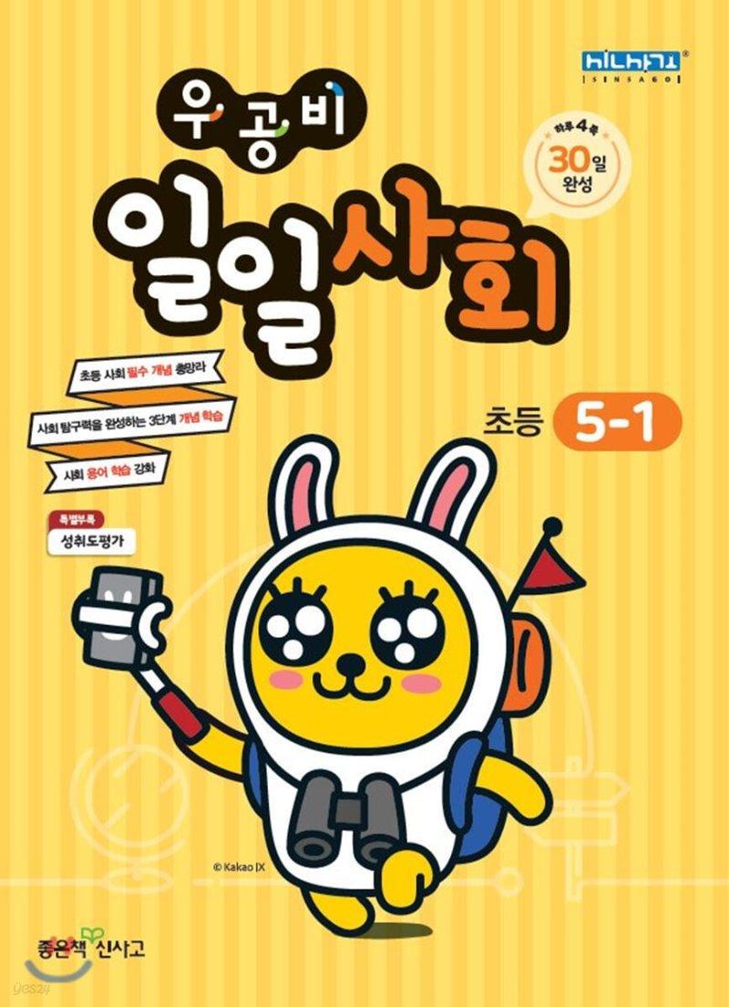 우공비 일일사회 5-1