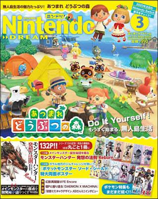 Nintendo DREAM 2020年3月號
