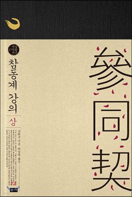 참동계 강의 (상)