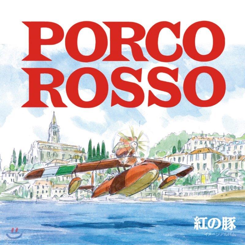 붉은 돼지 이미지 앨범 (Porco Rosso Image Album  by Joe Hisaishi) [LP]