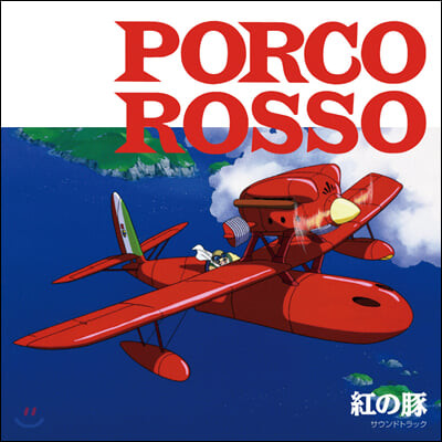 붉은 돼지 사운드트랙 컬렉션 (Porco Rosso Soundtrack Collection by Joe Hisaishi) [LP]