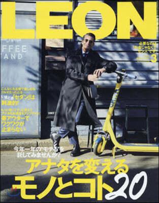 LEON(レオン) 2020年3月號