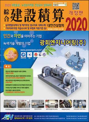 종합 건설적산 (연간) : 2020년