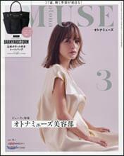 (예약도서)otona MUSE(オトナミュ-ズ) 2020年3月號