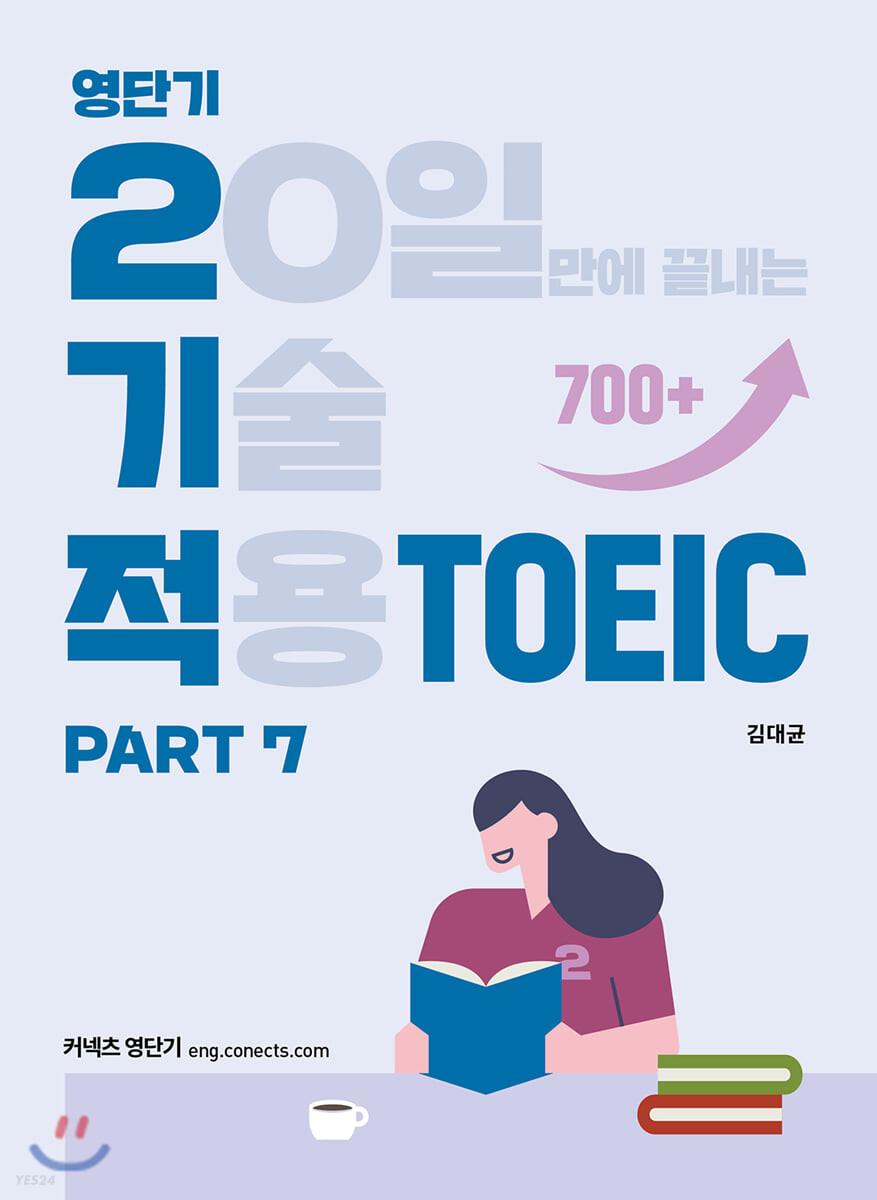 영단기 2기적 TOEIC Part 7 (20일만에 끝내는 기술 적용)