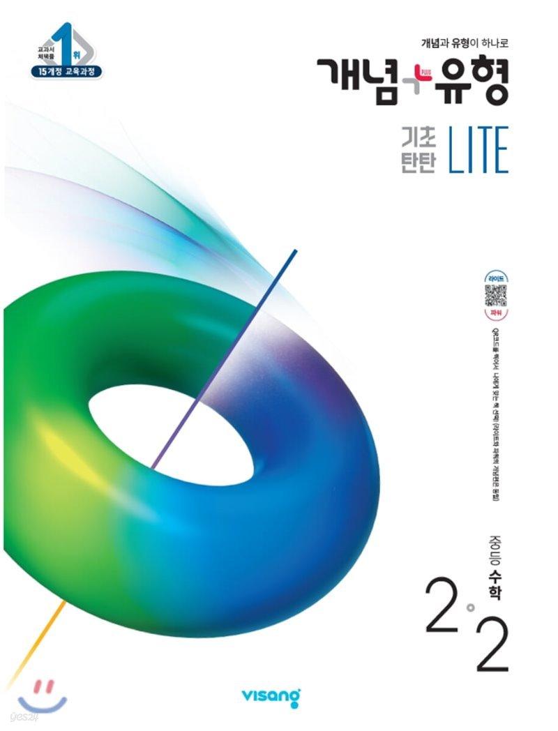 개념+유형 중등수학 2-2 기초탄탄 라이트 (2020년)