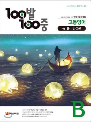 100발 100중 고등영어 기출문제집 B 1학기 기말고사 능률 김성곤 (2020년)