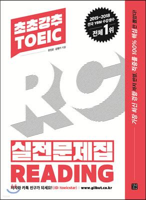 초초강추 TOEIC 실전문제집 READING