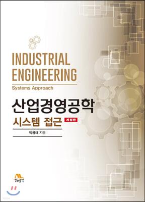 산업경영공학
