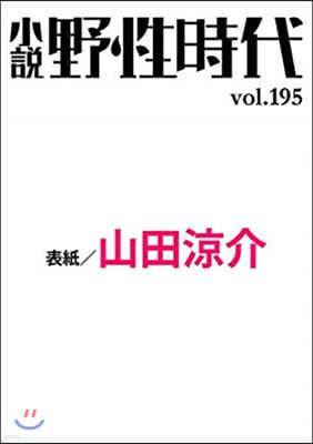 小說 野性時代 Vol.195 2020年2月號