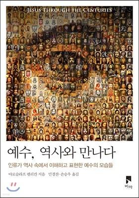예수, 역사와 만나다