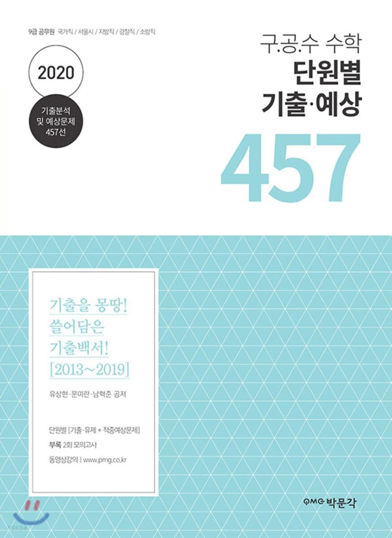 2020 구·공·수 수학 단원별 기출·예상 457