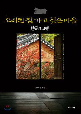 [대여] 오래된 집, 가고 싶은 마을 : 한국의 고택