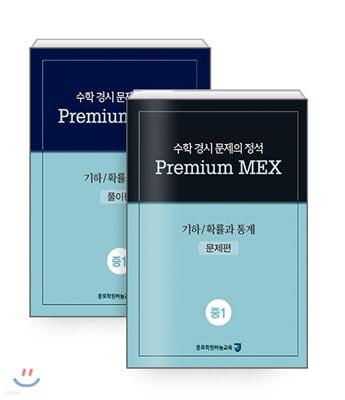 수학 경시 문제의 정석 Premium MEX 중1 기하/확률과 통계
