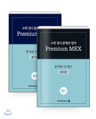수학 경시 문제의 정석 Premium MEX 중1 문자와 식/함수