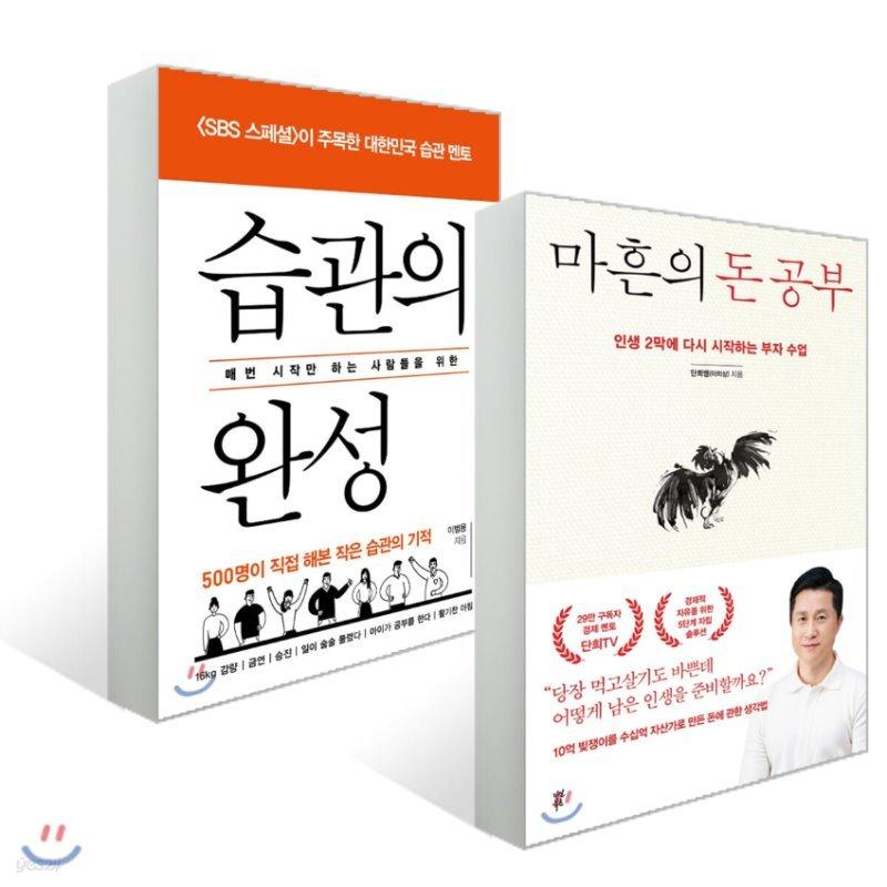 마흔의 돈 공부 + 습관의 완성