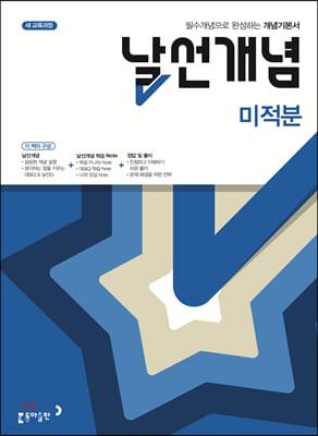 날선개념 미적분 (2021년용)