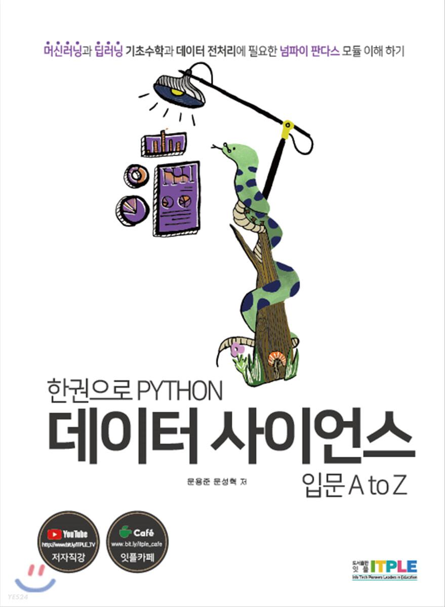 한권으로 파이썬 데이터 사이언스 입문 AtoZ