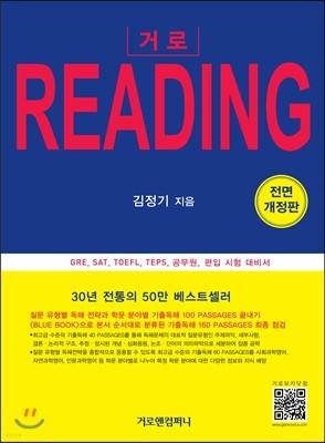 거로 READING