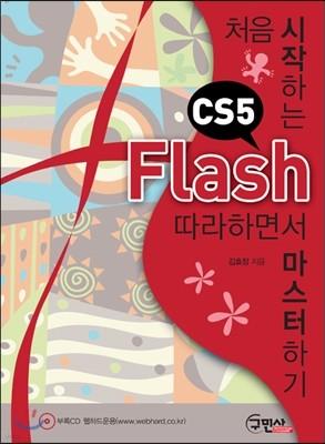 처음 시작하는 Flash CS5
