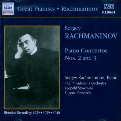 라흐마니노프 : 피아노 협주곡 2,3번 - 라흐마니노프