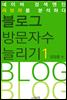 블로그 방문자수 늘리기 1