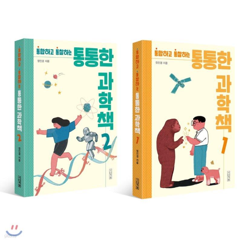 통통한 과학책 1~2 세트