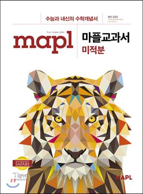 MAPL 마플 교과서 미적분 (2021년용)
