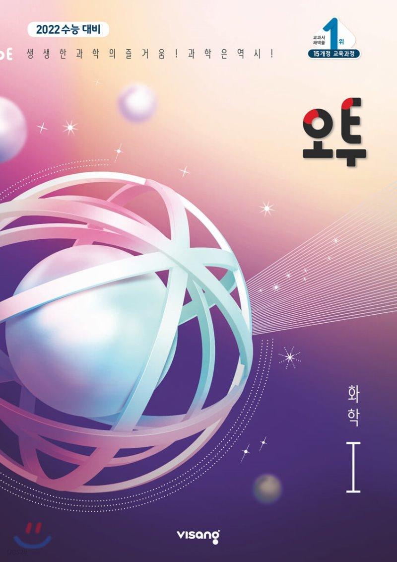 오투 과학탐구 화학 1 (2020년)