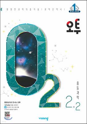 오투 중등과학 2-2 (2020년)