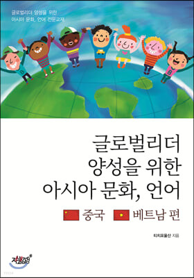 글로벌리더 양성을 위한 아시아 문화, 언어