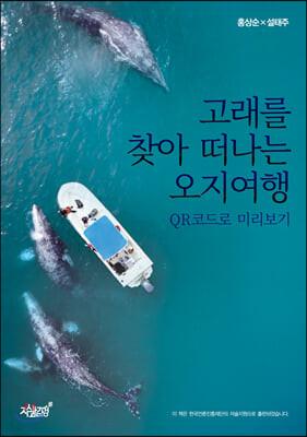 고래를 찾아 떠나는 오지여행