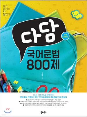 다담 국어문법 800제 (2020년)