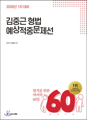 2020 ACL 김중근 형법 예상적중문제선