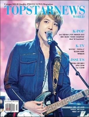 톱스타뉴스 월드 2013년 03월호