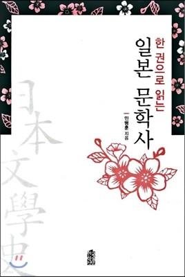 일본 문학사