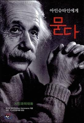 아인슈타인에게 묻다