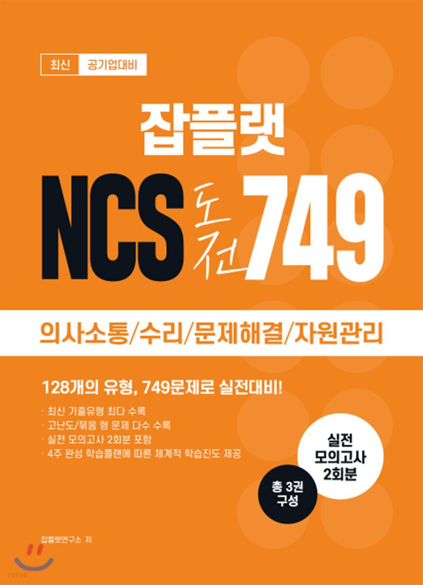 공기업대비 잡플랫 NCS 도전 749 의사소통/수리/문제해결/자원관리
