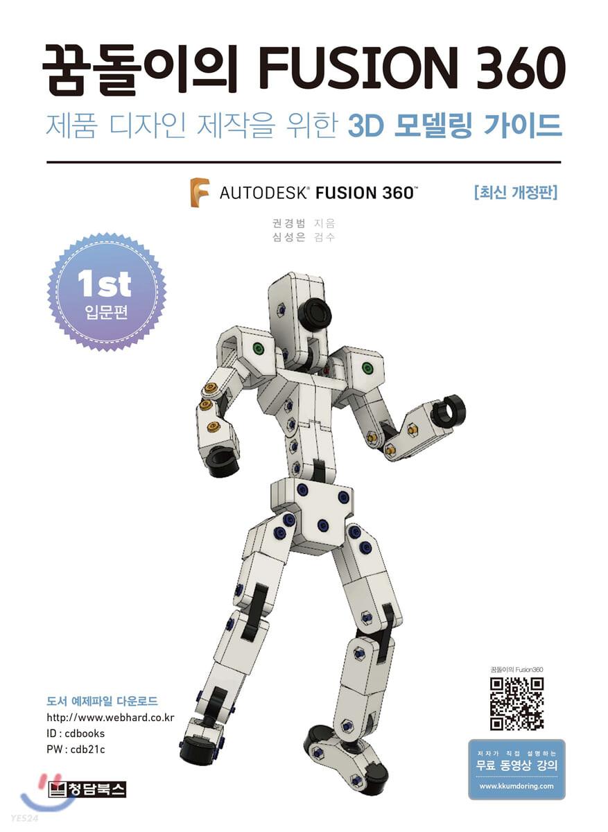 꿈돌이의 FUSION360(퓨전360) 1st 입문편