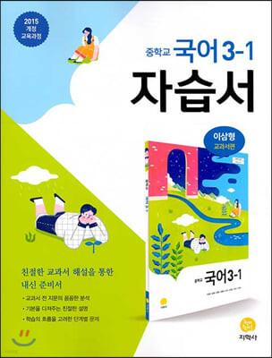 중학교 국어 3-1 자습서 이삼형 교과서편 (2021년용)