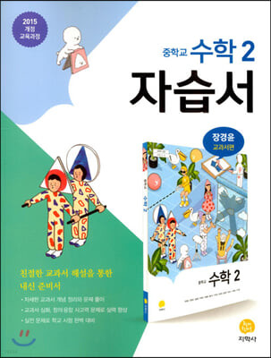 중학교 수학 2 자습서 장경윤 교과서편 (2020년)